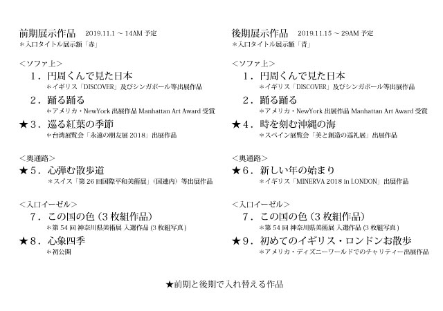 Ginza Exhib List Images